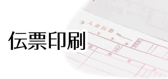 伝票印刷のイメージ