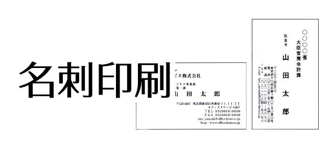 名刺印刷のイメージ