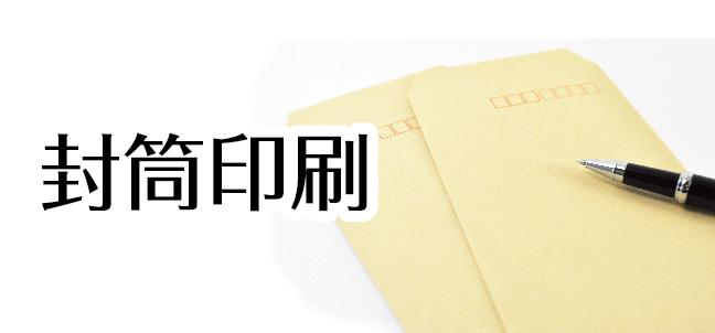 封筒印刷のイメージ