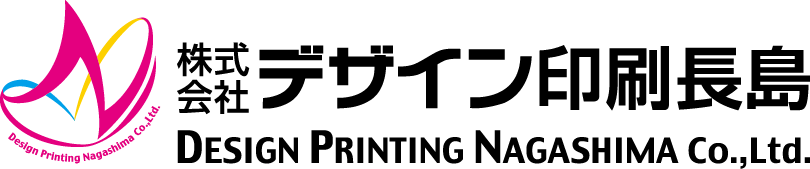 株式会社デザイン印刷長島
